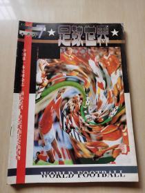 足球世界 1995年7期