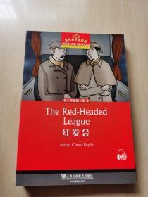 黑布林英语阅读 初二年级第1辑 红发会