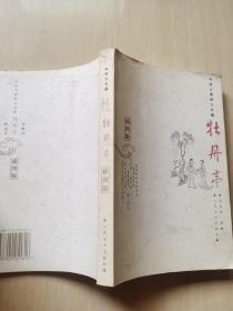 牡丹亭(插图本)