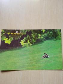 明信片 幸福的回忆1张