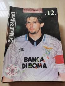 足球世界 1996年12期 带海报