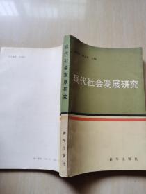 现代社会发展研究