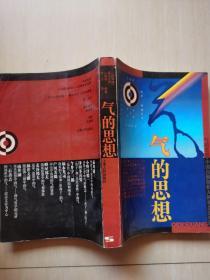 气的思想:中国自然观和人的观念的发展
