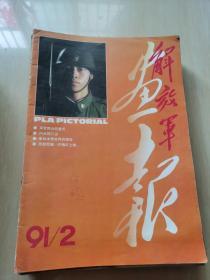 解放军画报 1991年第2期