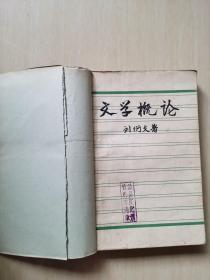 文学概论 (1957年1版1印)