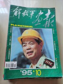 解放军画报 1995年第10期