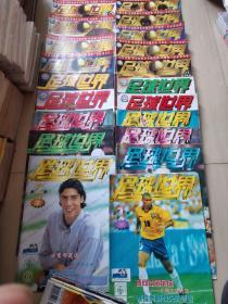 足球世界 1998年第1-24期  第15,16期是合刊缺13,19,20 附12张海报