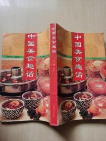 中国美食趣话