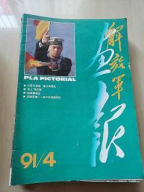 解放军画报 1991年第4期