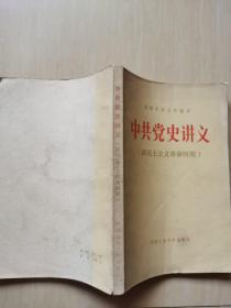 中共党史讲义(新民主主义革命时期)