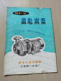 BL型 离心水泵说明书