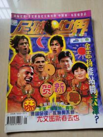 足球世界1999年1期 带海报