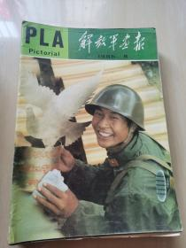 解放军画报 1986年第8期