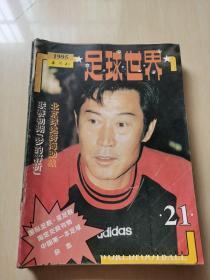 足球世界 1995年21期