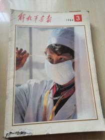 解放军画报 1984年第3期 缺页