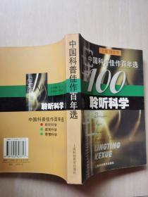 中国科普佳作百年选:聆听科学(科学家卷)