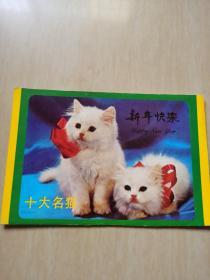 明信片 十大名猫1张