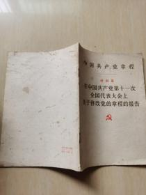 中国共产党章程 在中国共产党第十一次全国代表大会上关于修改党的章程报告