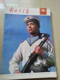 解放军画报 1982年第4期