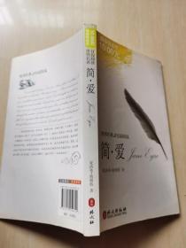 世界名著佳段阅读:简爱
