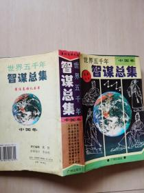 世界五千年智谋总集 中国卷