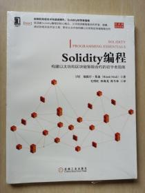 Solidity编程:构建以太坊和区块链智能合约的初学者指南(未拆封)