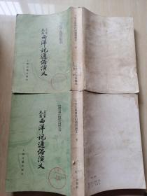 三宝太监西洋记通俗演义(上下)