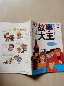 故事大王1993年2
