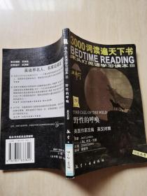 3000词床头灯英语学习读本:野性的呼唤(英汉对照)