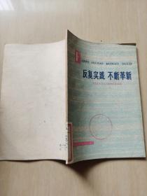 反复实践 不断革新 汉语拼音基本式教学经验选编