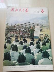 解放军画报 1980年第6期