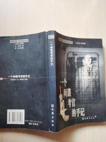 一个间谍考官的手记(外国文学)