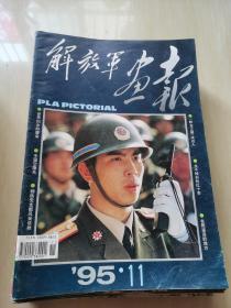 解放军画报 1995年第11期 缺页