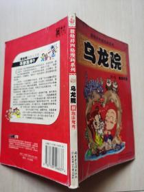 乌龙院(第8卷)泡沫鸳鸯