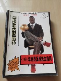 足球世界 1996年3期 带海报