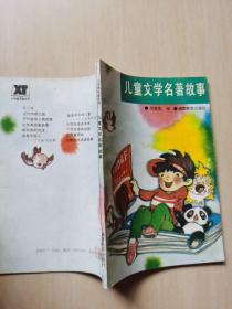 儿童文学名著故事