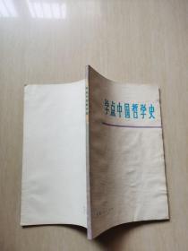 学点中国哲学史