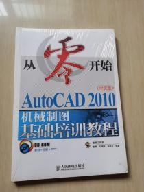 从零开始:AutoCAD 2010机械制图基础培训教程 未拆封