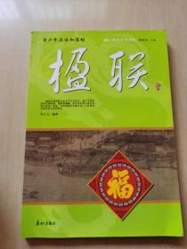 阅读中华国粹:青少年应该知道的楹联