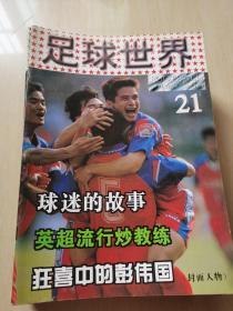 足球世界 1996年21期 带海报