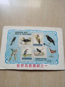 世界鸟类集邮之一明信片 1张