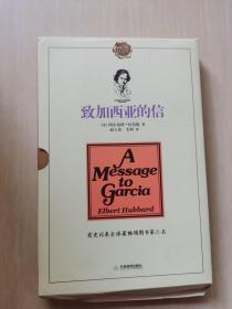 致加西亚的信(纪念版 2册合售 )
