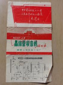 MG69-4型晶体管收音机说明书