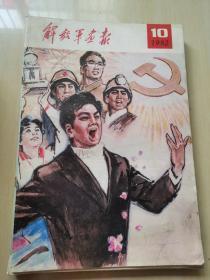 解放军画报 1982年第10期