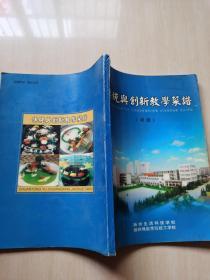 传统与创新教学菜谱(初级)