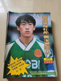 足球世界 1995年23期