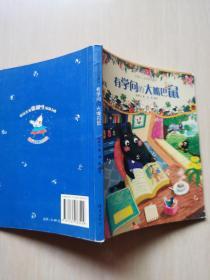 有学问的大嘴巴鼠 注音十二生肖系列童话