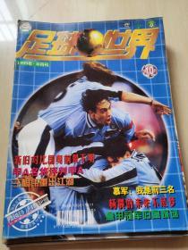 足球世界1999年10期 带海报