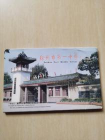 徐州市第一中学10枚1套(明信片)