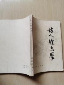 诗人徐志摩